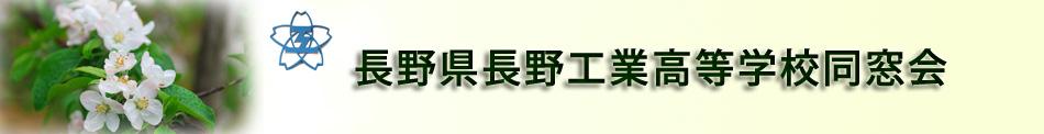 長野県長野工業高校同窓会